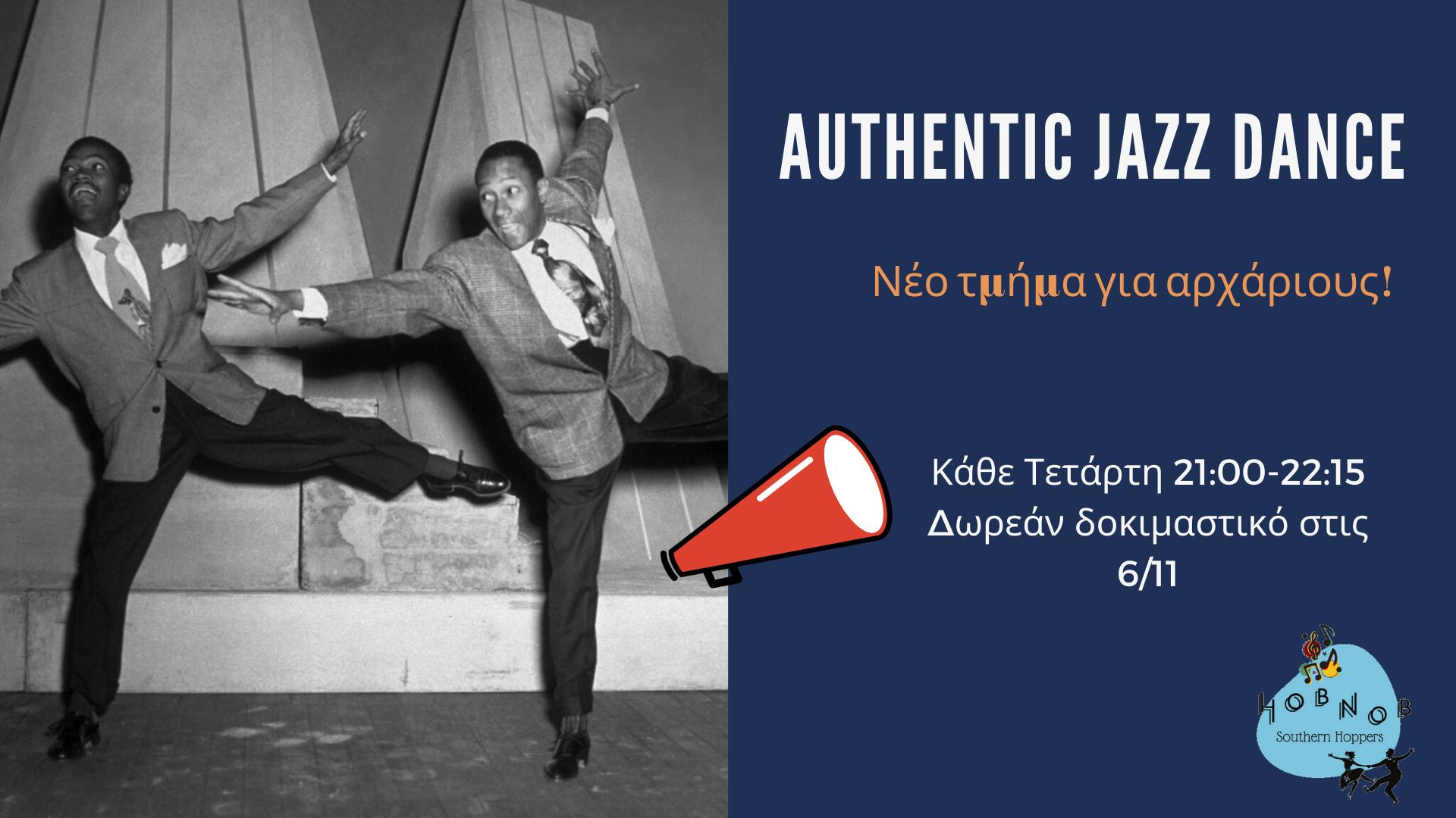 Authentic jazz dance μάθημα γνωριμίας και νέο τμήμα αρχαρίων