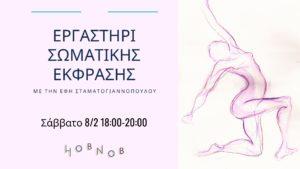 Εργαστήρι σωματικής έκφρασης Vol3 @ Hobnob