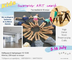 Hobnob Kids summer Arts camp @ Hobnob