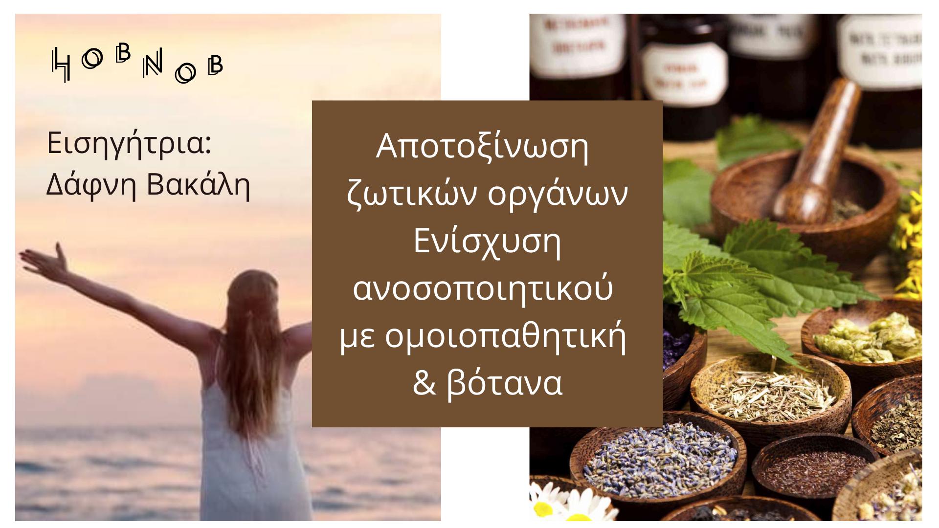 Αποτοξίνωση οργάνων με ομοιοπαθητική, βότανα & Ενίσχυση ανοσ/κού @ Hobnob